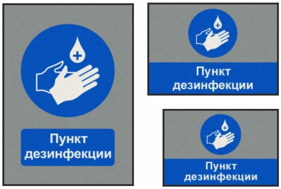 Пункт дезинфекции