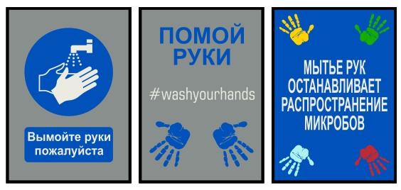 Вымойте руки пожалуйста