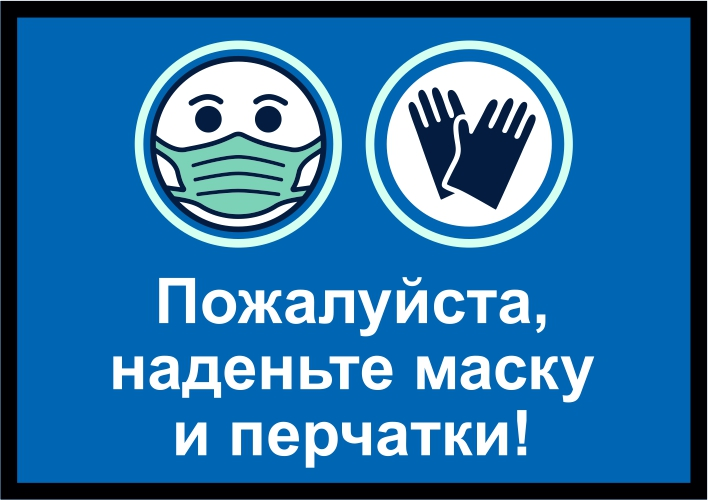 Blue Set - Wear a Face Mask and Gloves